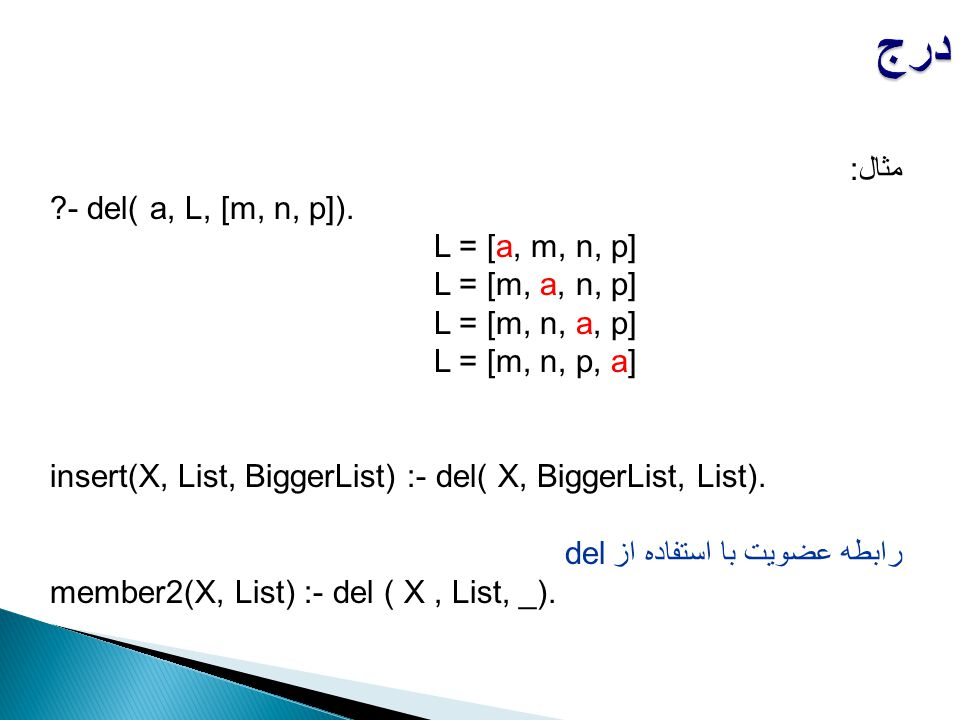 درج مثال: - del( a, L, [m, n, p]). L = [a, m, n, p] L = [m, a, n, p]